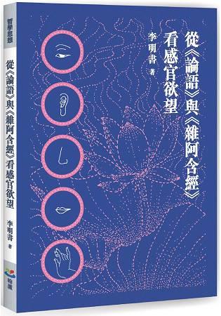 人生的第一本專書──《從《論語》與《雜阿含經》看感官欲望》