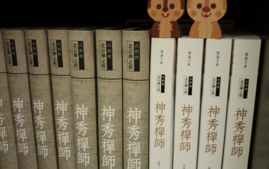新書《神秀禪師──北宗禪之祖》出版
