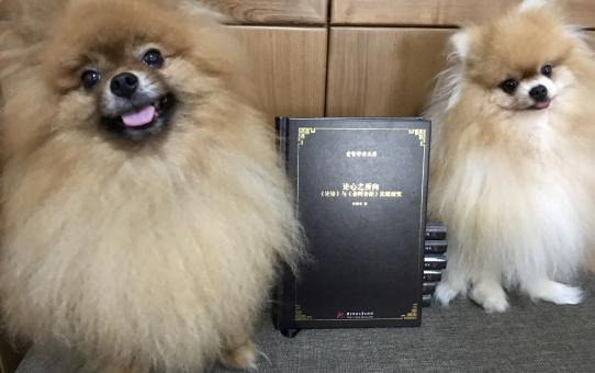 人生第一本簡體字書《論心之所向──《論語》與《雜阿含經》比較研究》出版